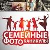 Фотофестиваль СЕМЕЙНЫЕ ФОТОКАНИКУЛЫ