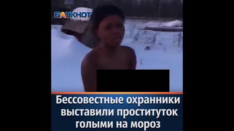 Охранники выставили на мороз голых проституток