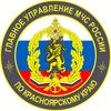 Glavnoe Upravlenie Mchs Rossii Po Krasnoyarskomu Krayu
