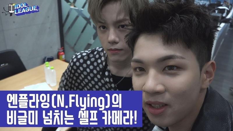 [아이돌 리그] 지금은 엔플라잉(N.Flying)에게 입덕할 시간!