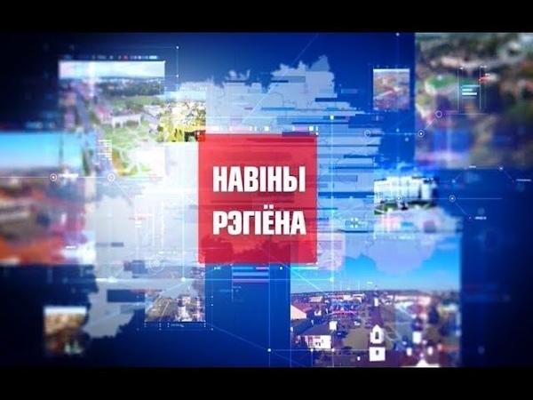 Новости Могилевской области 18.07.18 выпуск 20:30 [БЕЛАРУСЬ 4| Могилев]