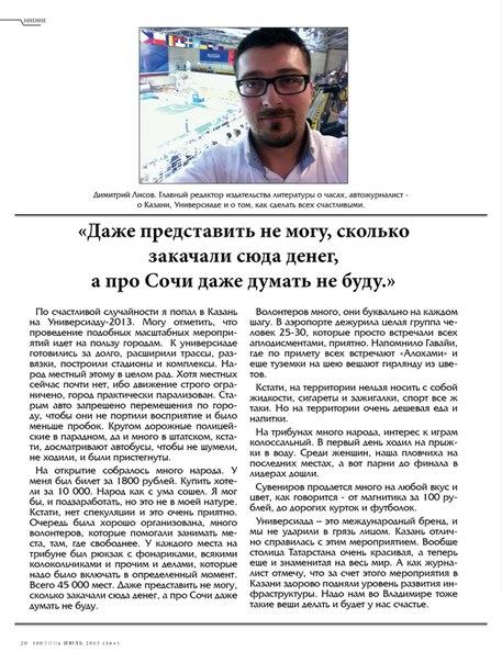 """Дмитрий ЛИСОВ в рубрике """""""
