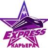 Экспресс-Карьера (official page)-Достижения