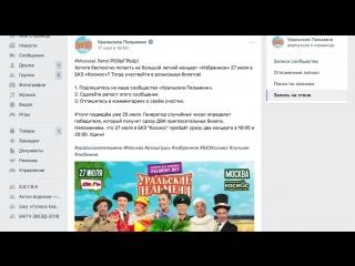 Подведение итогов розыгрыша пригласительных на концерт в Москве