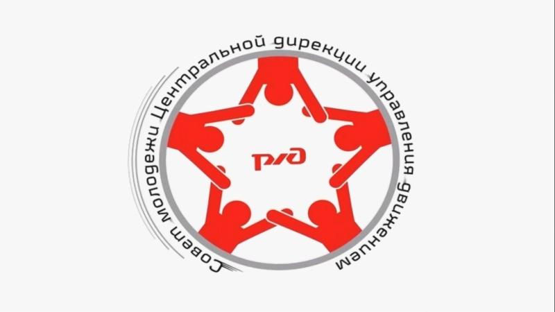 ОАО РЖД VIII слёт молодёжи ЦД УД в г. Санкт-Петербург