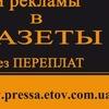 Размещение объявлений и рекламы в газеты Донецка