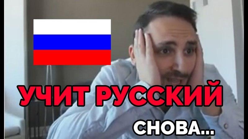 АМЕРИКАНСКИЙ СТРИМЕР ОПЯТЬ УЧИТ РУССКИЙ | ГОВОРИТ ПО-РУССКИ