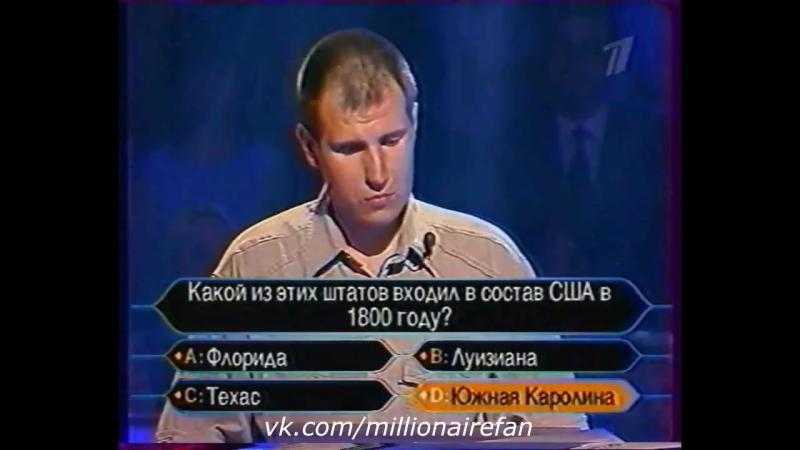 Кто хочет стать миллионером (31.01.2004)