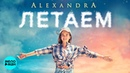 AlexandrA - Летаем (Official Audio 2018)