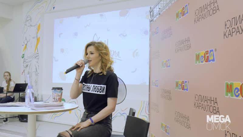 Творческая встреча с Юлианной Карауловой