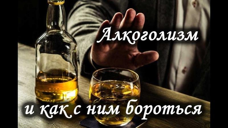 Алкоголизм и как с ним бороться Лаборатория Гипноза