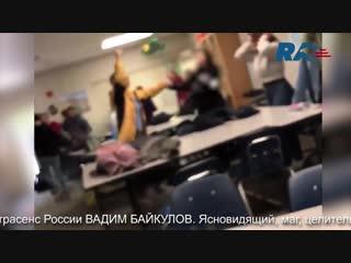 В Калифорнии арестовали учительницу, которая подстригла ученика во время урока, напевая гимн