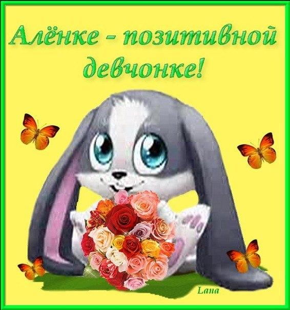 Поздравления с днем рождения алену прикольные
