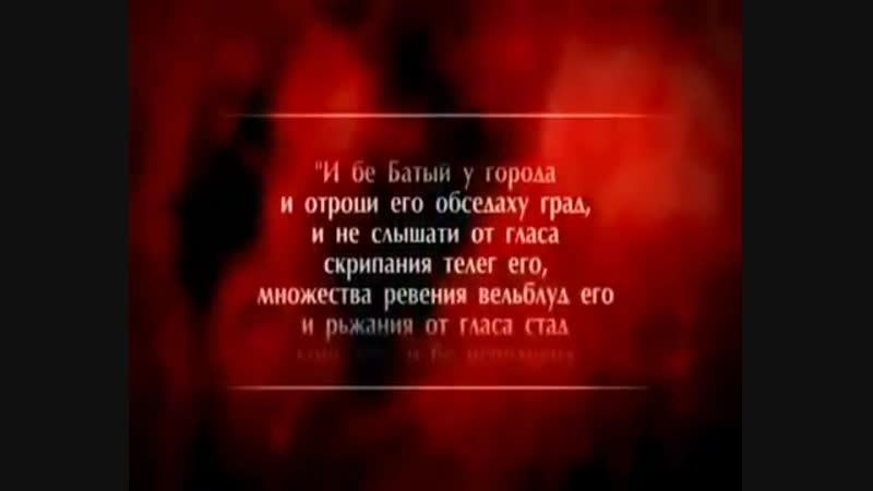 ЦейДень 6.12.1240 - орда на чолі з ханом Батиєм захопила Київ. Кияни запекло, на смерть боролися за кожну вулицю, кожен будинок.