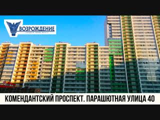 КОМЕНДАНТСКИЙ ПРОСПЕКТ. Парашютная улица 40. Ремонт квартир в СПб