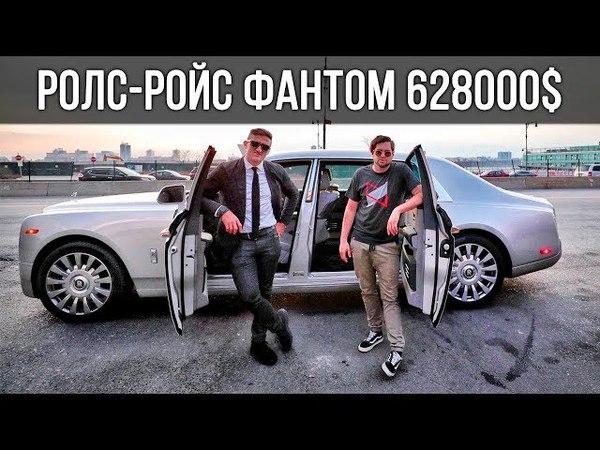 ролс ройс фантом за 628.000$ Rolls-Royce Phantom Кейси Найстат Casey neistat на русском