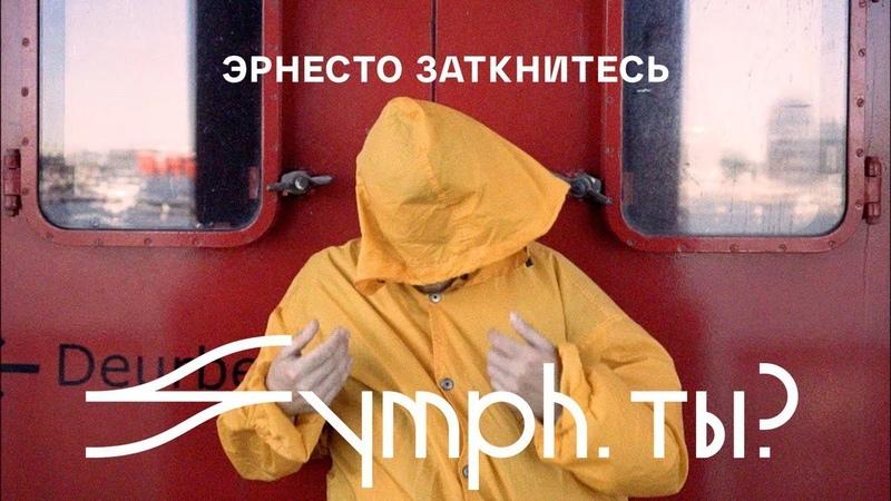 Эрнесто Заткнитесь – Symph. Ты?