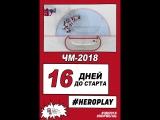 16 дней до старта ЧМ-2018