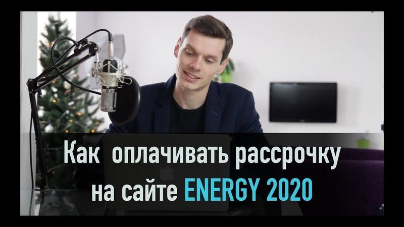Как оформить и погасить рассрочку на акции Energy 2020