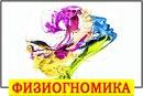 vk.com/my.physiognomy