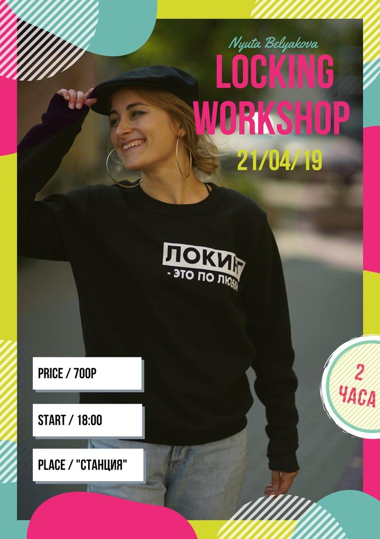 Афиша Екатеринбург Locking workshop 21/04 by Nyuta Belyakova