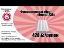 Реклама магазин Ника Флизелиновые обои