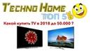 Какой купить 4К телевизор до 50.000₽ в 2018 году Топ 5 телевизор Hisense,Haier,LG,Sony,Samsung!