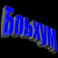 Шааман Эдбиев, id226375168