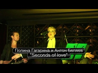 ������ �������� & ����� ������ -- �Seconds of love�, Live!