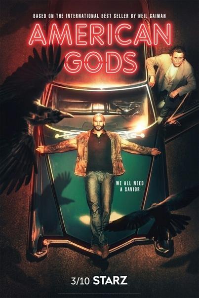 Второй сезон «Американских богов» выйдет в марте Канал Starz показал свежий постер ко второму сезону телеадаптации «Американских богов» Нила Геймана, заодно объявив дату премьеры: продолжение