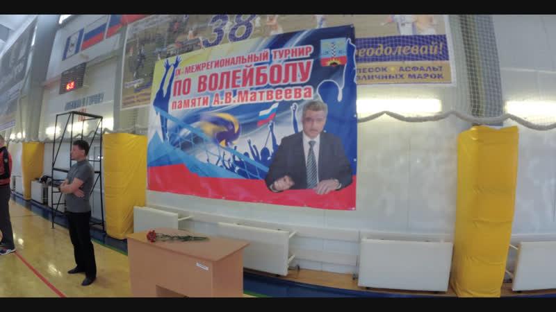 Открытие IX Межрегионального турнира по волейболу памяти А В МатвееваФОК Храмцовский 24 11 2018