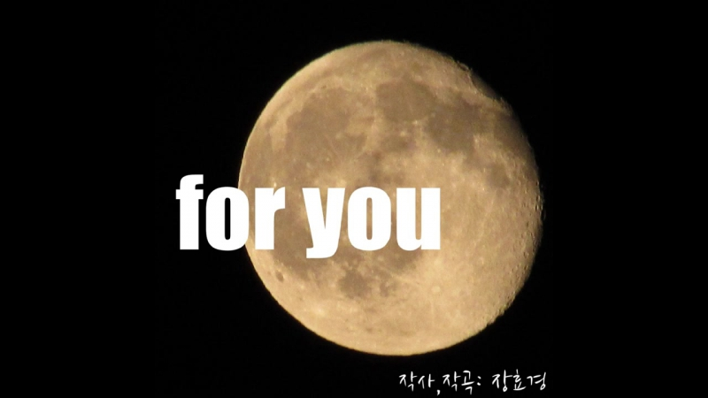 [Predebut] Hyokyung @ Self-composed song 장효경_For You