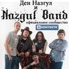 """Ден Назгул и """"Nazgul Band"""" - Официальная группа"""