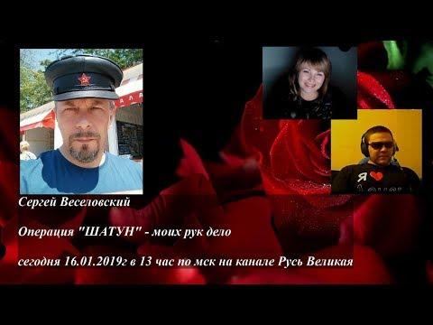 Я Веселовский Сергей Михайлович сегодня 16 01 2019г в 13 час по мск