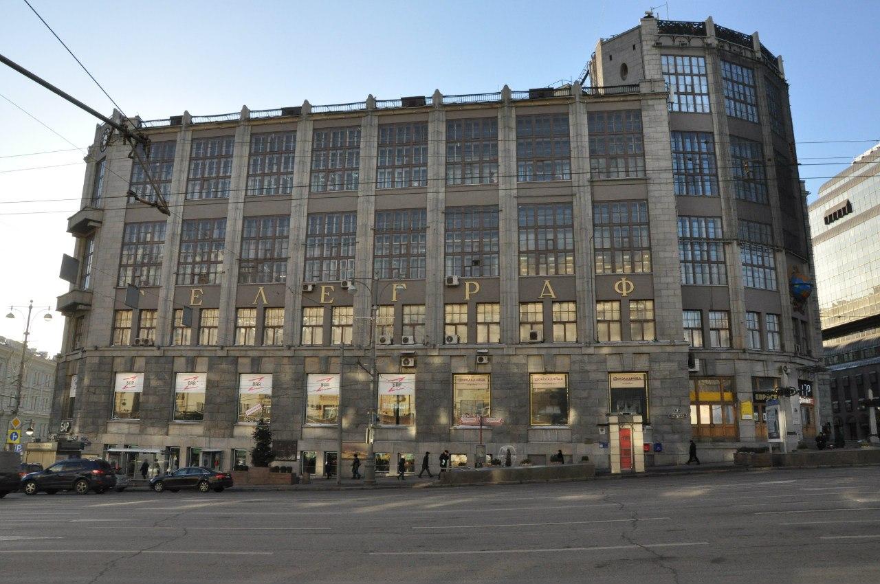 Москва, Телеграф