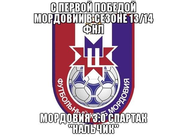 немного о футболе и о спорте в Мордовии (продолжение 2) 3_Yn-jXXcdE