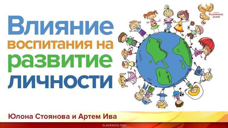 Влияние воспитания на развитие личности. Юлона Стоянова и Артём Ива - YouTube