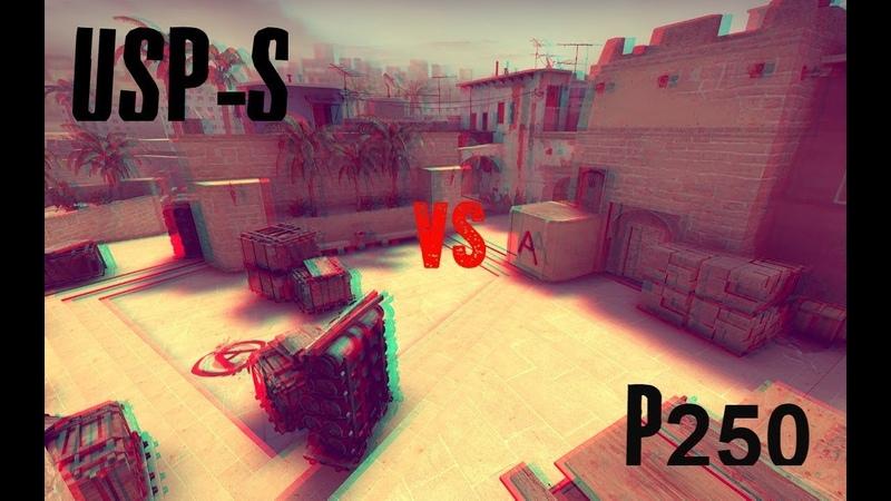 🔥CSGO | P250 против USP-S| 🔥 Counter-Strike
