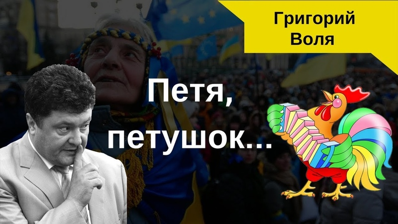 Петя, Петя, петушок. Всем украинцам посвящается. Григорий Воля