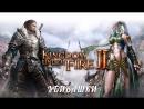 Kingdom Under Fire 2 УБИВАШКИ