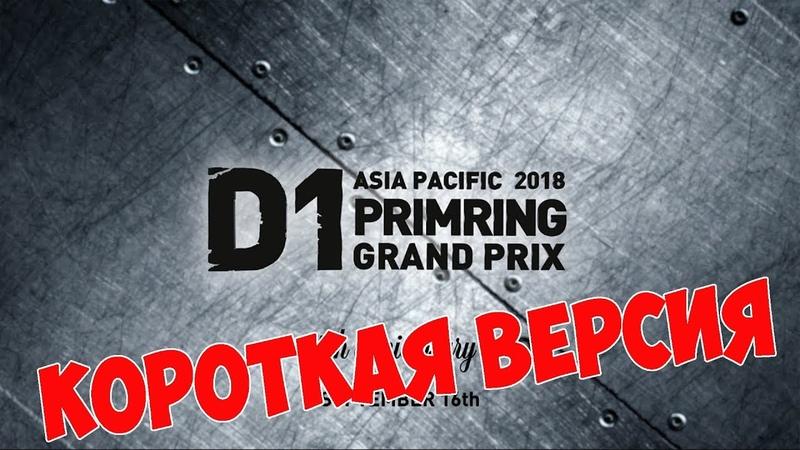 RDS vs D1GP 2018   Короткая версия   D1 Primring 2018