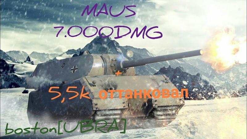 Wot blitz MAUS-эпичный бой,7к дамага5,5к заблокированного.UBRA