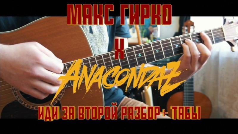 Макс Гирко x Anacondaz - иди за второй | разбор табы
