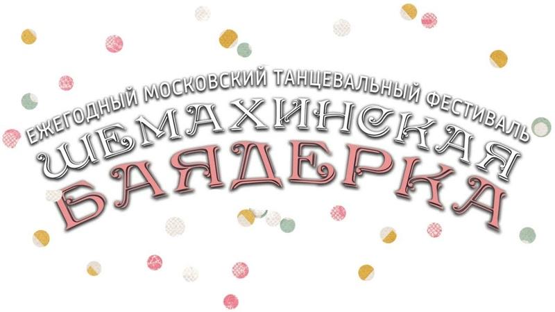 Тина Адвена / Tina Advena