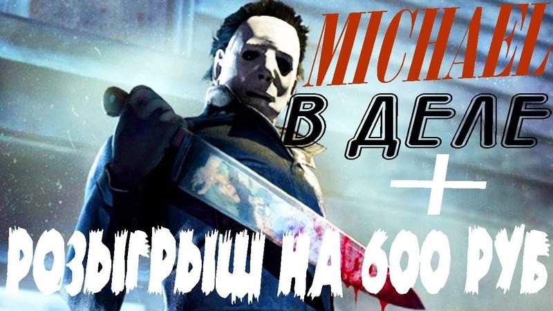 Memento Mori за Michael Myers Розыгрыш 600 руб Угарная катка против Доктора John Stix