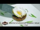 Бифштекс из мраморной говядины с яйцом