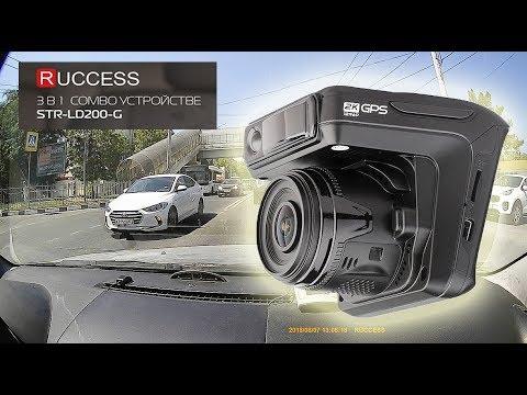 Новинка 2018 года! Видеорегистратор с Радаром и GPS 3в1. Ruccess STR LD200 G. Посылка с Алиэкспресс.