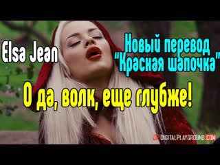 Elsa jean порно блондинка насаживается на член лвд домашнее порно | секс | малолетки | brazzers 18+,allsex,teens,pov,hd1080pлвд