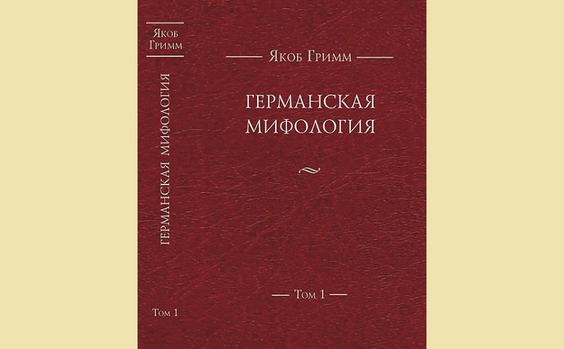 """Якоб Гримм. """"Германская мифология. В III т."""" (2018)"""