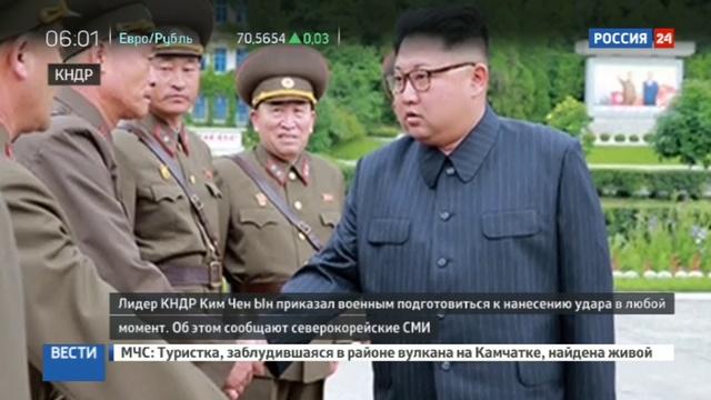 Новости на Россия 24 • Северокорейские военные получили приказ о готовности нанести удар